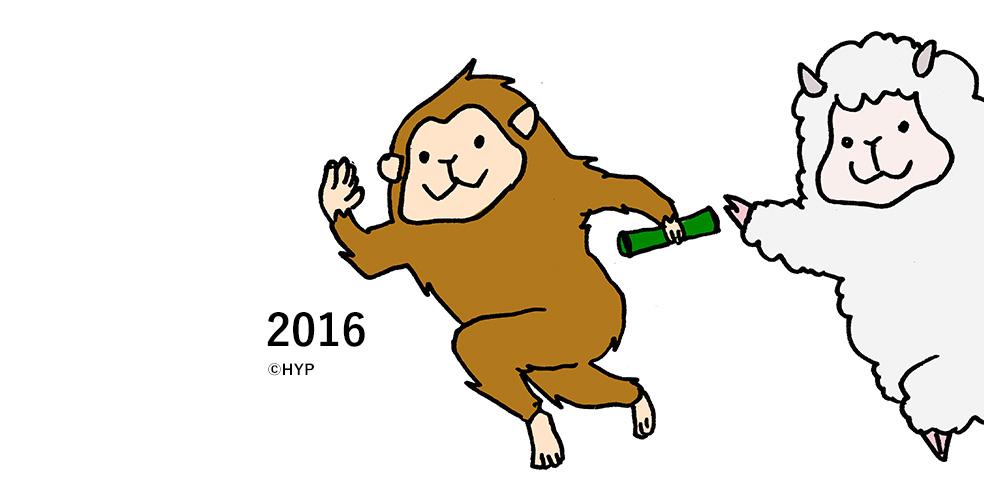 2016年、明けましておめでとうございます!