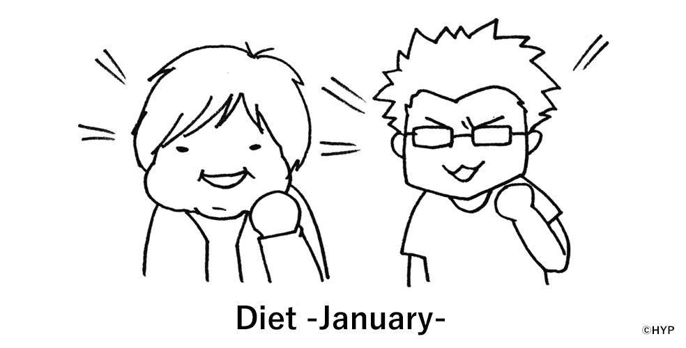 ダイエット日記 1月実績