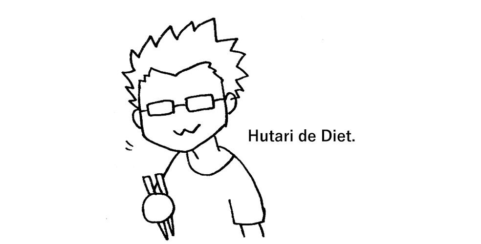 2つのダイエットを試した結果。