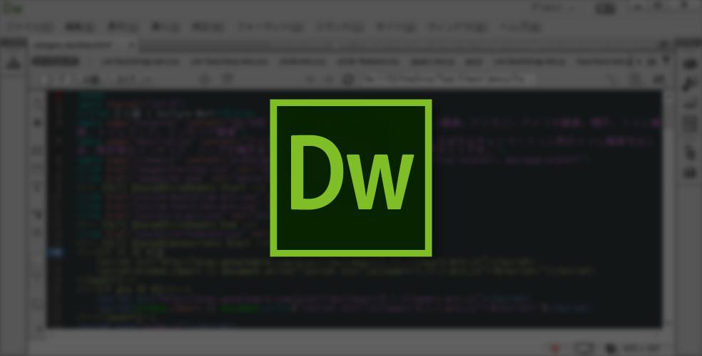 [Dreamweaver] サーバー管理機能を活用しよう!