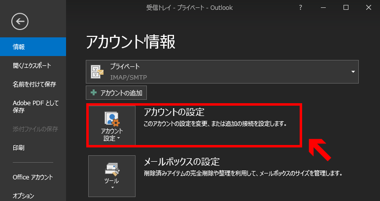 outlook2016-error-2