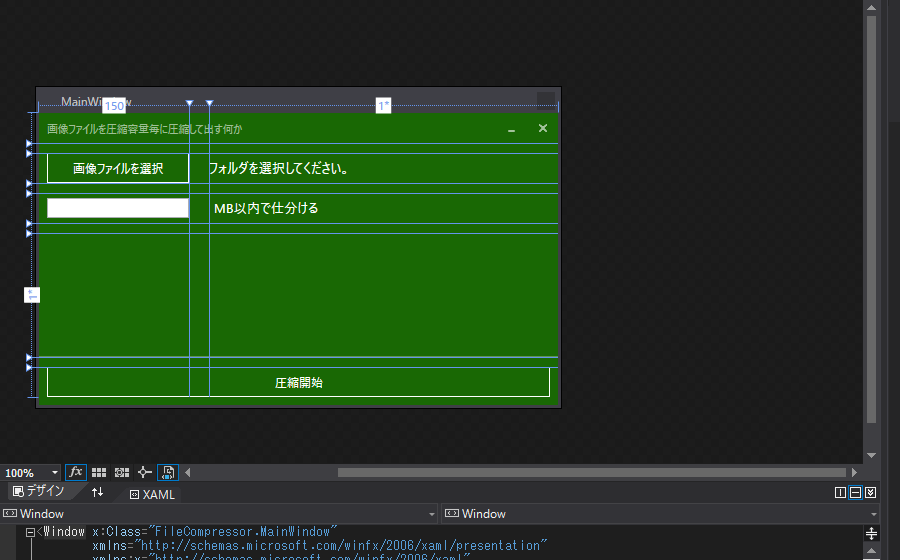 csharp-filecompressor-1