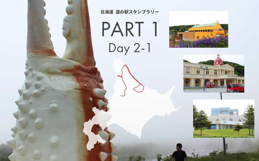 道の駅スタンプラリー PART1 – 2日目 前半 道北・道東編(西興部~紋別)
