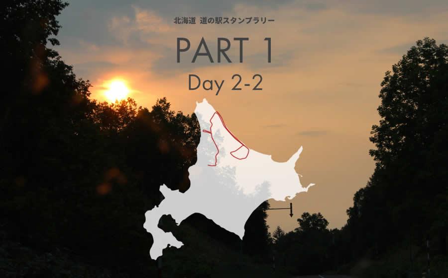 道の駅スタンプラリー PART1 – 2日目 後半  道北・道東編(興部~幌加内)