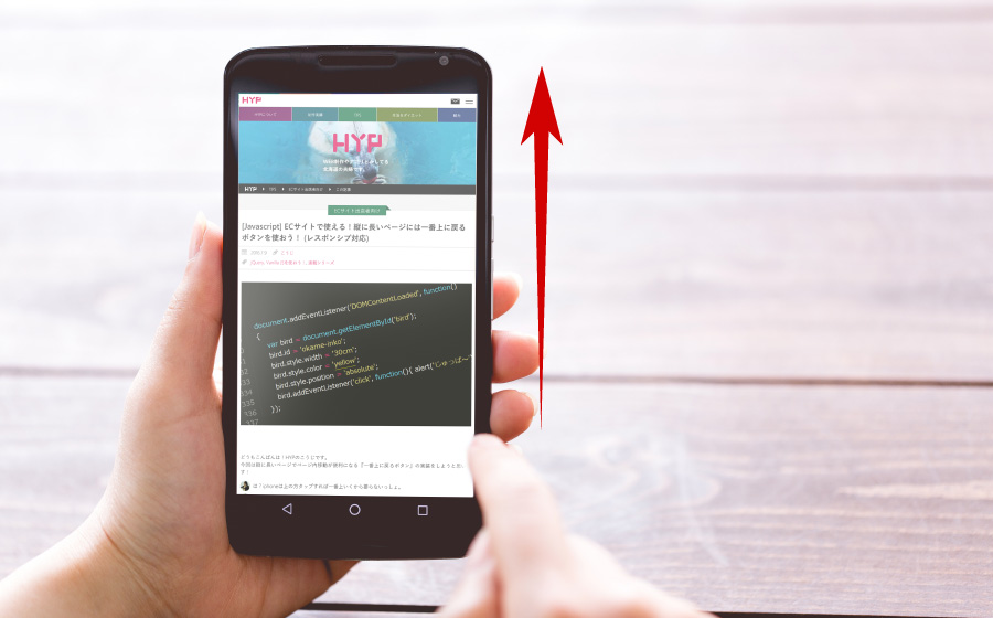 [Javascript] ECサイトで使える!縦に長いページには一番上に戻るボタンを使おう!  (レスポンシブ対応)