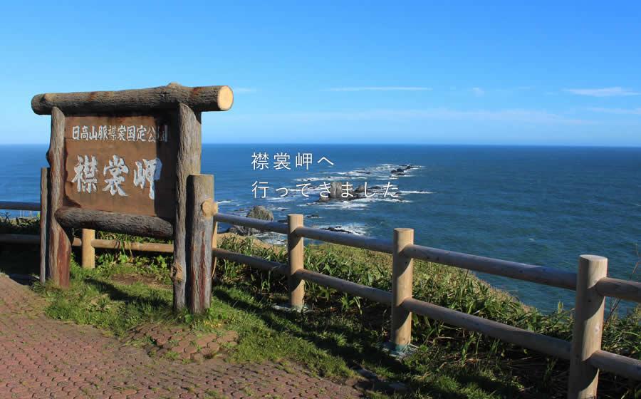 襟裳岬へ行ってきました。