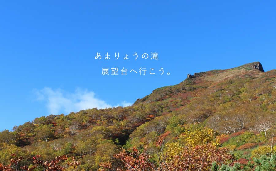 黒岳のあまりょうの滝展望台へ行こう。