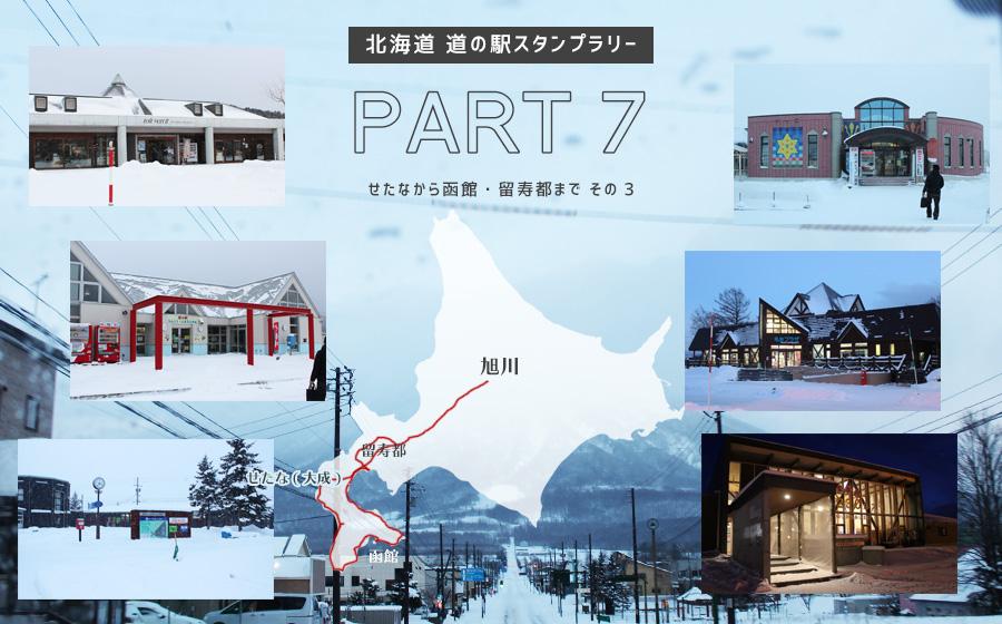 道の駅スタンプラリー PART7 その4 道南編(黒松内~留寿都)