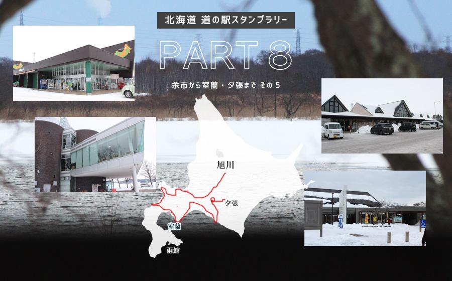 道の駅スタンプラリー PART8 その5 道央編(苫小牧~夕張)