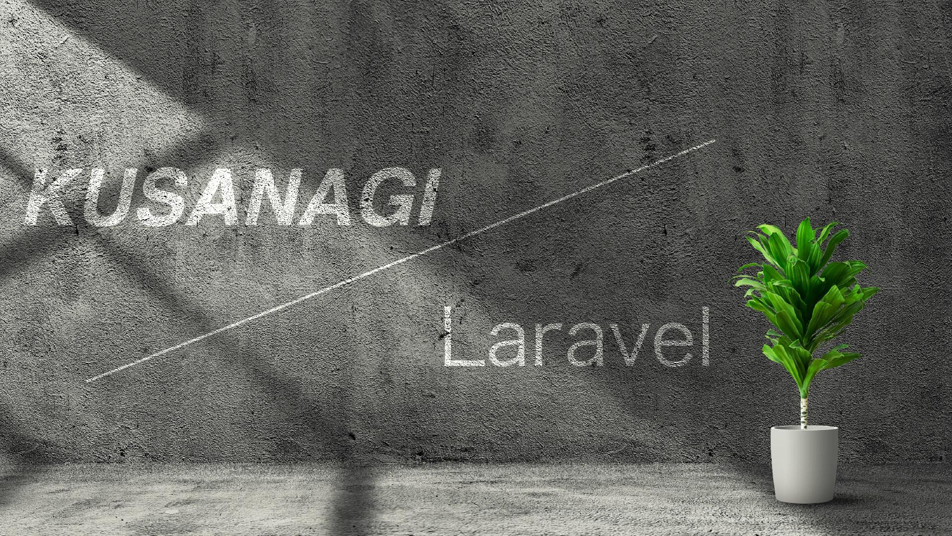 「爆速KUSANAGI」に『爆速Laravel』をインストール