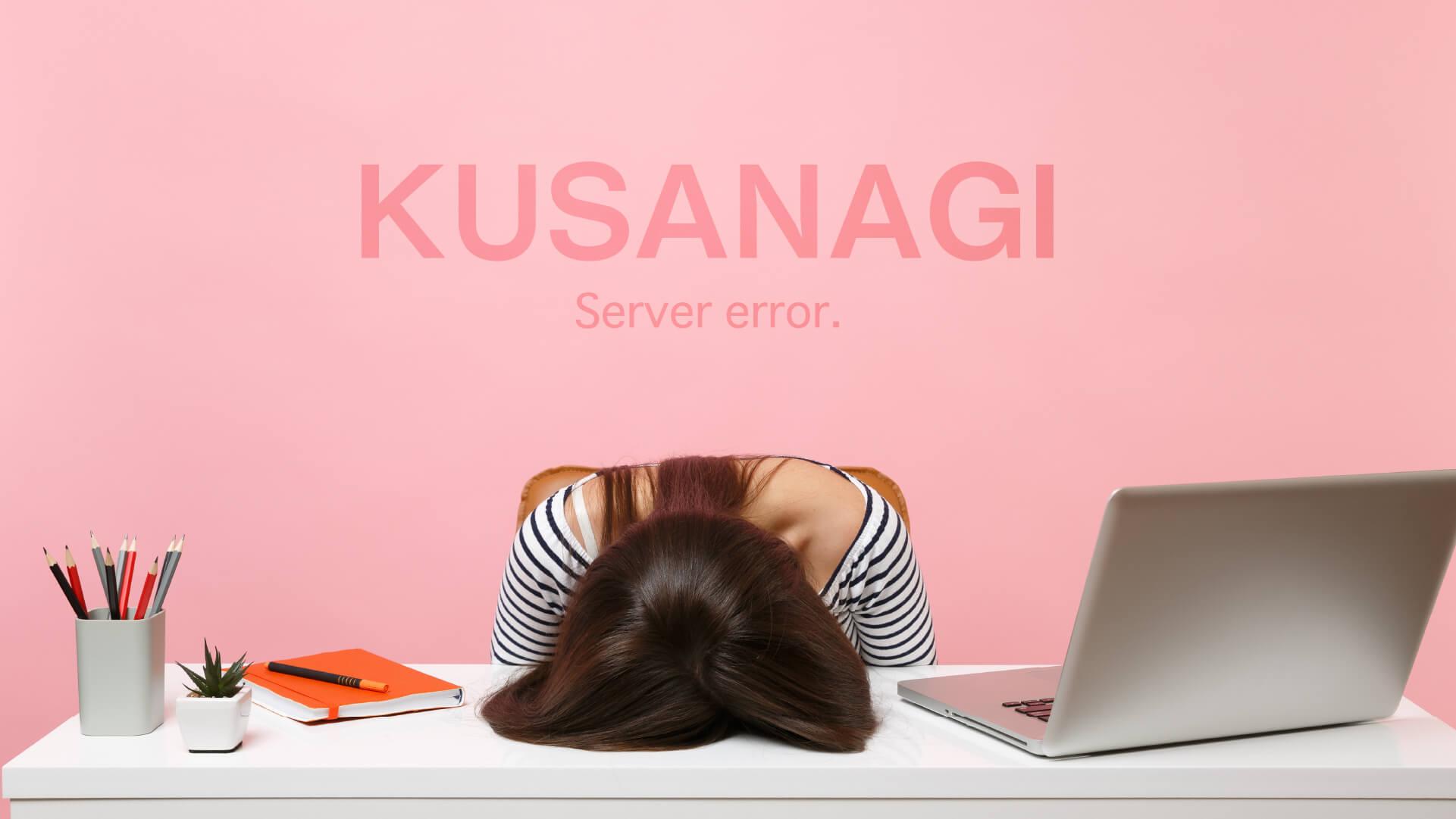 KUSANAGIでサイトが表示されない場合は初心にかえる